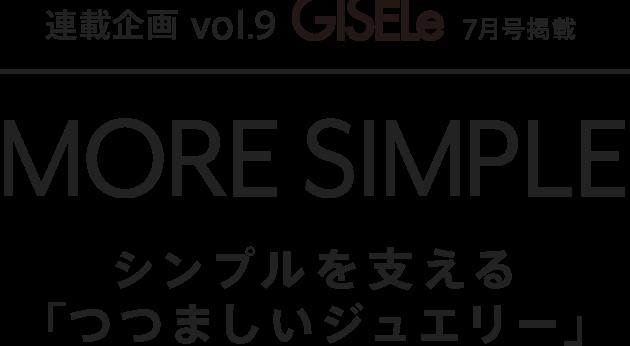 GISELe 連載企画 vol.9 DECORATION