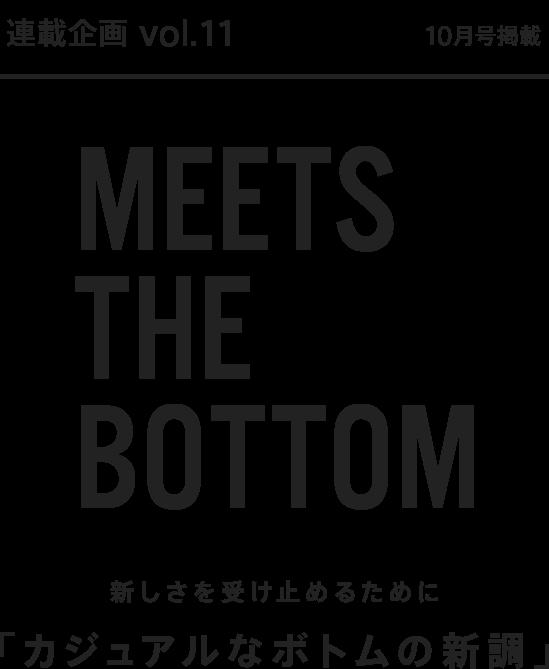 連載企画Vol.11 GISEL10月号 MEETS THE BOTTOM 新しさを受け止めるために「カジュアルなボトムの新調」