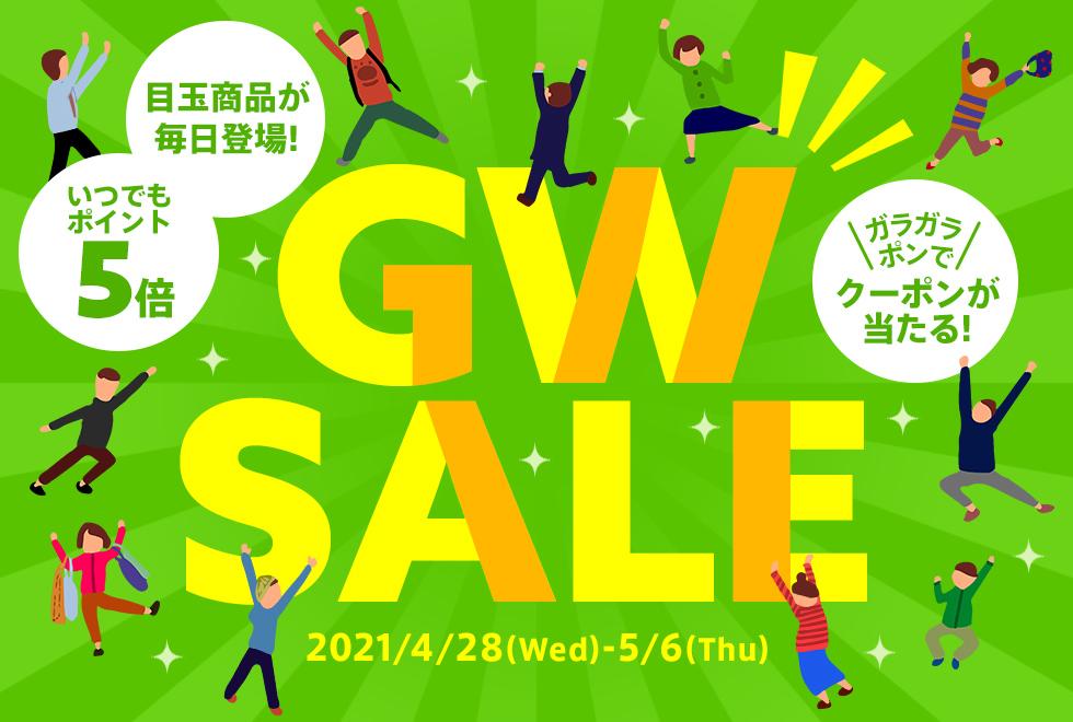 GW SALE 2021/4/28(Wed)〜5/6(Thu) 目玉商品が毎日登場! いつでもポイント5倍 ガラガラポンでクーポンが当たる!