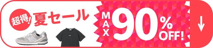 超得!夏セール!MAX90%OFF