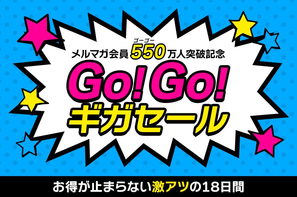 メルマガ会員550(ゴーゴー)万人突破記念 Go!Go!ギガセール お得が止まらない激アツの18日間