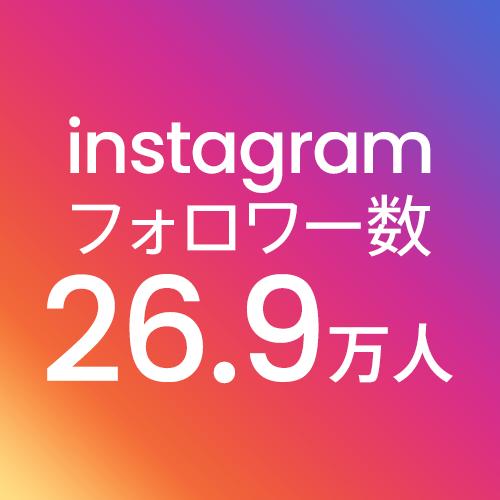 Instagramフォロワー26.9万人