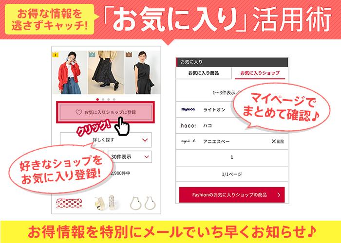 お気に入り登録したショップはマイページで確認できます
