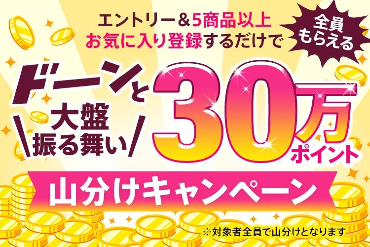 【dポイント大量GET】30万ポイント山分け!5商品以上お気に入り登録でもれなくポイントプレゼント!