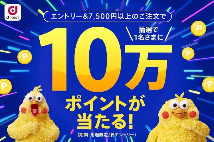 【dポイント大量GET】抽選で1名さまに10万ポイントプレゼント!
