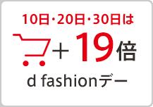 d fashionデーは+19倍