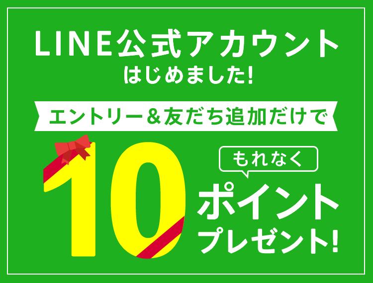 【dポイントGET】LINE友だち追加で10ポイントプレゼント!