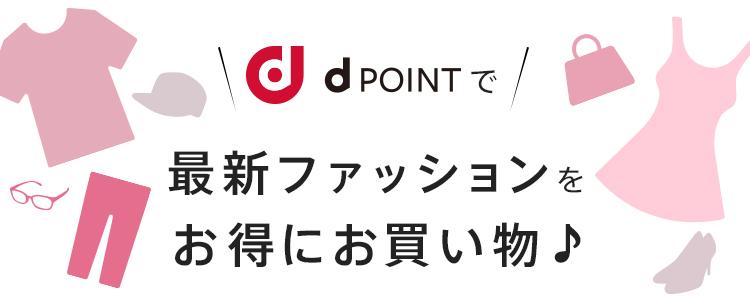 dポイントの使い方