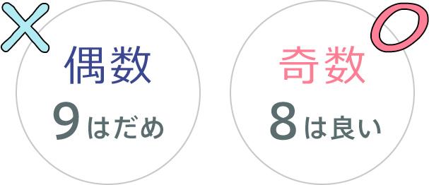 ×偶数 9はだめ ○奇数 8は良い