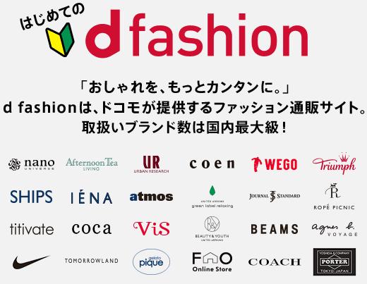 はじめてのd fashion