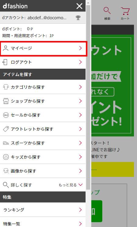 トップページ以外では左上のメニューボタンをタップし、左から出るメニューのマイページをタップ