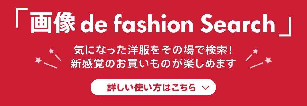画像 de fashion Search