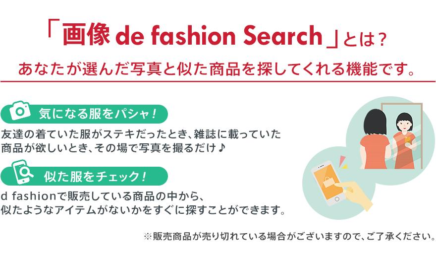 「画像 de fashion Search」とは?