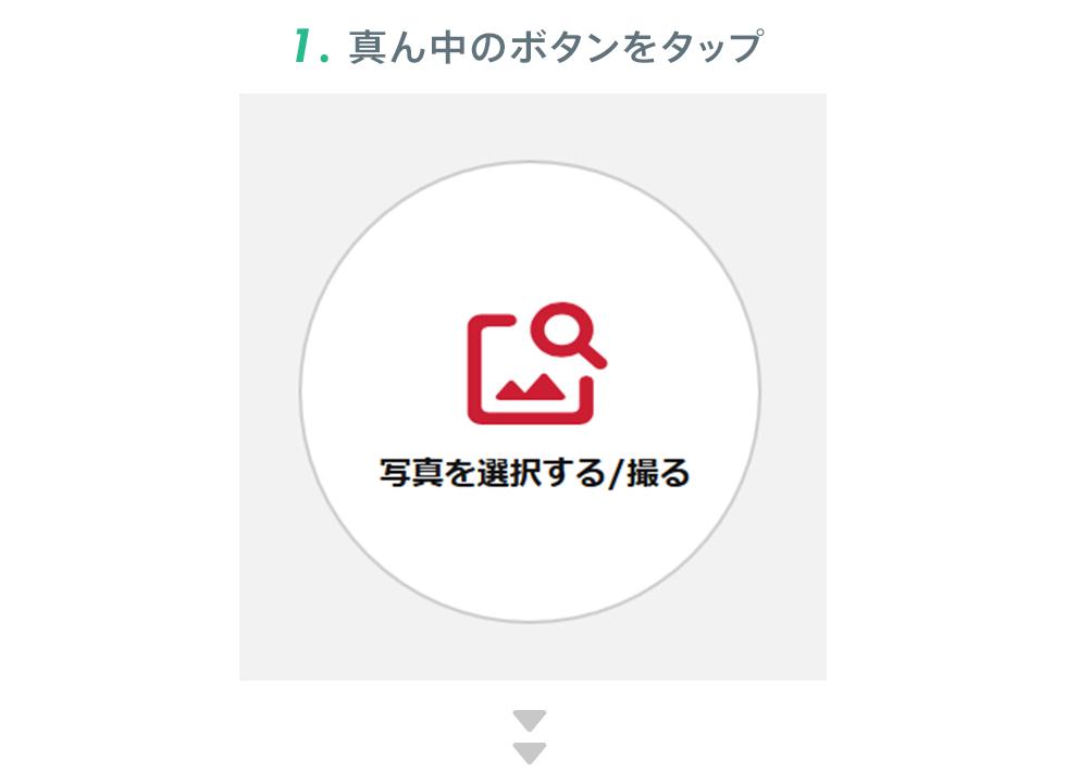 1.真ん中のボタンをタップ