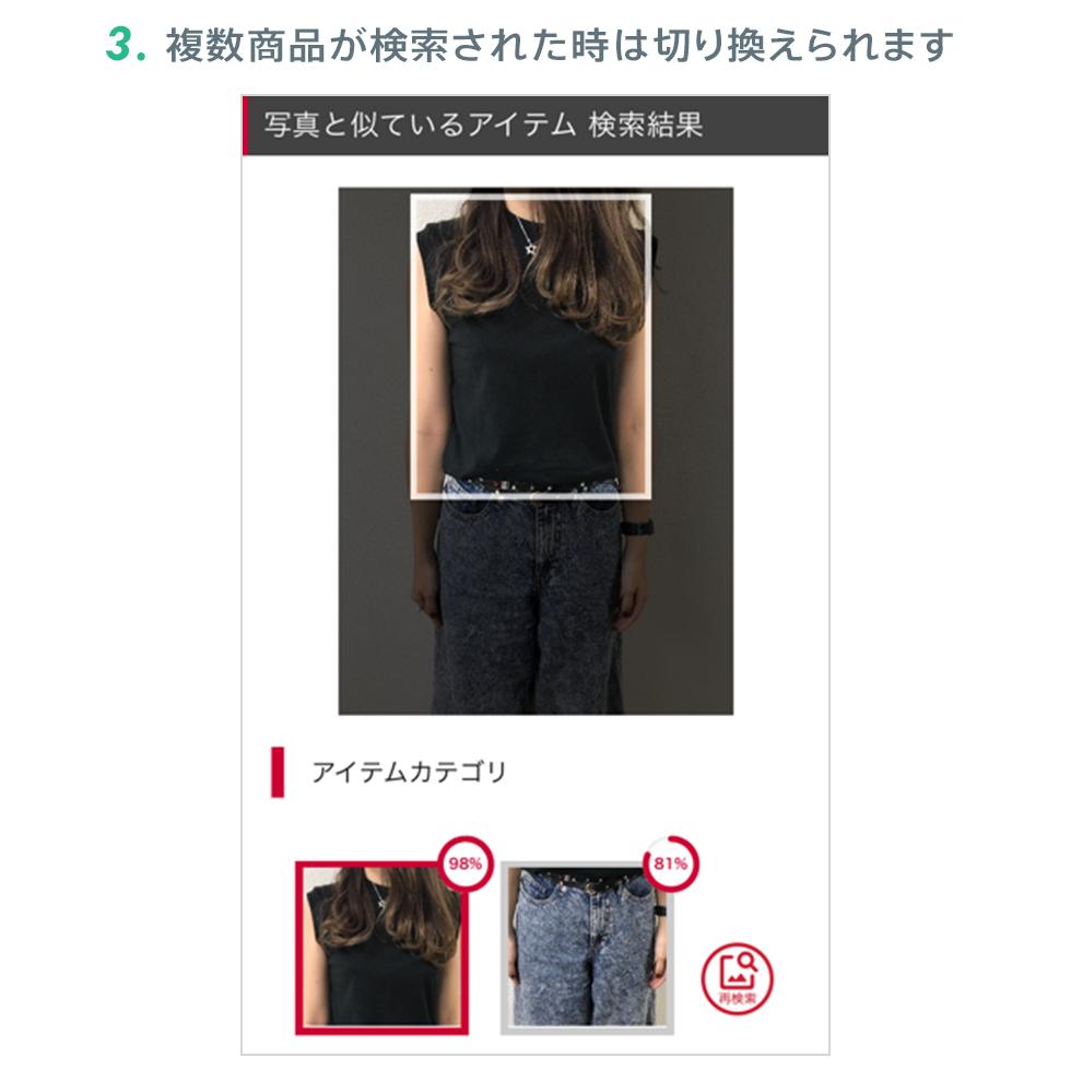 3.複数商品が検索された時は切り換えられます