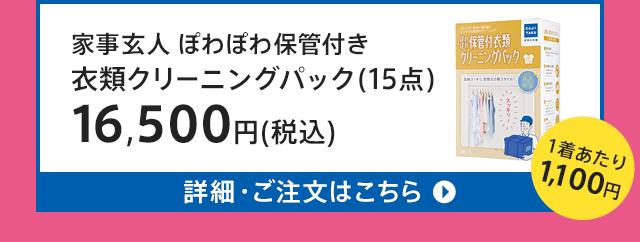 ぽわぽわ保管付衣類クリーニングパック(15点)