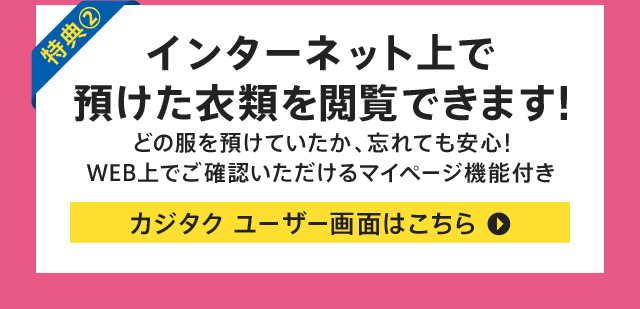 【特典②】インターネット上で預けた衣類を閲覧できます!