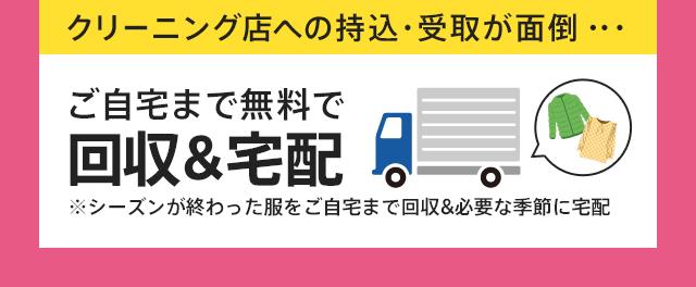クリーニング店への持込・受取が面倒… →ご自宅まで無料で回収&宅配