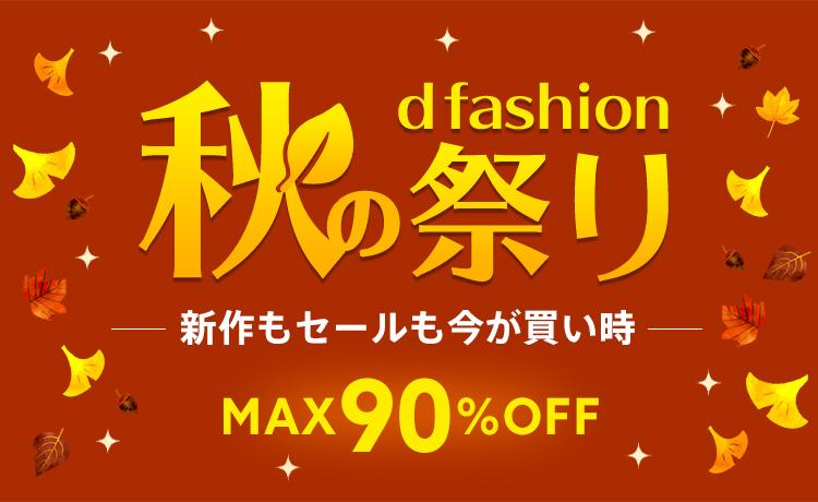 秋のd fashion祭り 新作もセールも今が買い時 MAX90%OFF