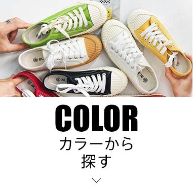 カラーから探す