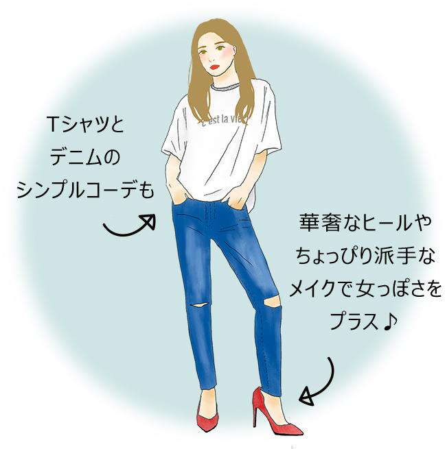 Tシャツとデニムのシンプルコーデも 華奢なヒールやちょっぴり派手なメイクで女っぽさをプラス♪