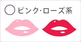 ピンク・ローズ系