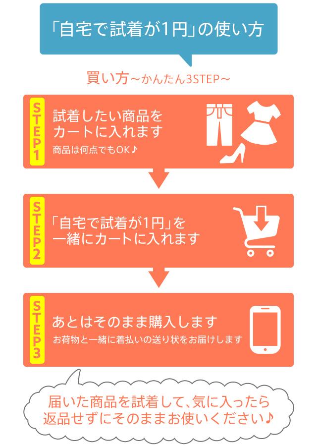 「自宅で試着が1円」の使い方 買い方~かんたん3STEP~ STEP1 試着したい商品をカートに入れます STEP2 「自宅で試着が1円」を一緒にカートに入れます STEP3 あとはそのまま購入します