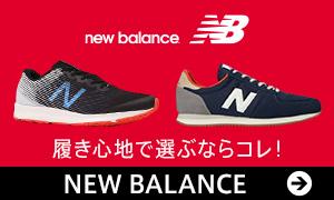 newbalance(スポーツウェア・スポーツ用品)