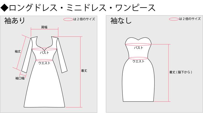 ロングドレス・ミニドレス・ワンピース