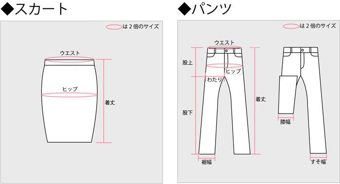 スカート パンツ