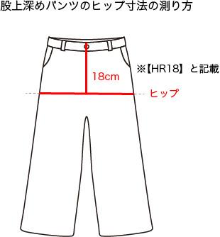 特殊なパンツの測り方