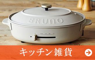 キッチン雑貨・家電