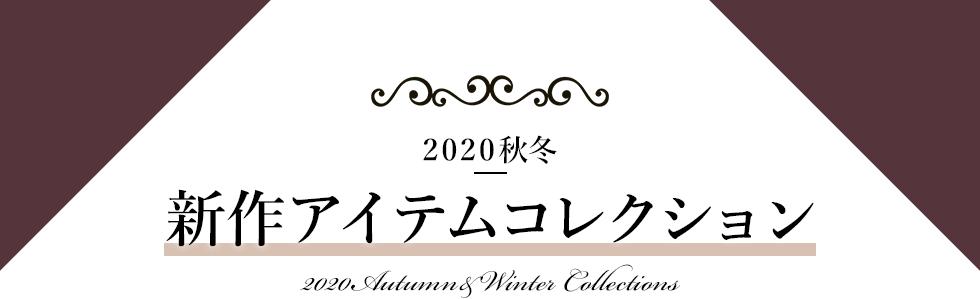2020秋冬 新作アイテムコレクション