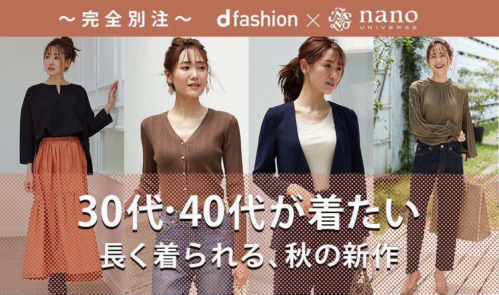 〜完全別注〜 d fashion × nano UNIVERSE 30代・40代が着たい 長く着られる、秋の新作