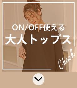 ON/OFF使える 大人トップス