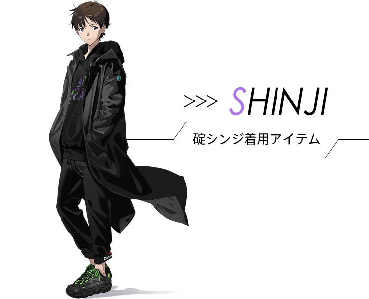 SHINJI 碇シンジ着用アイテム