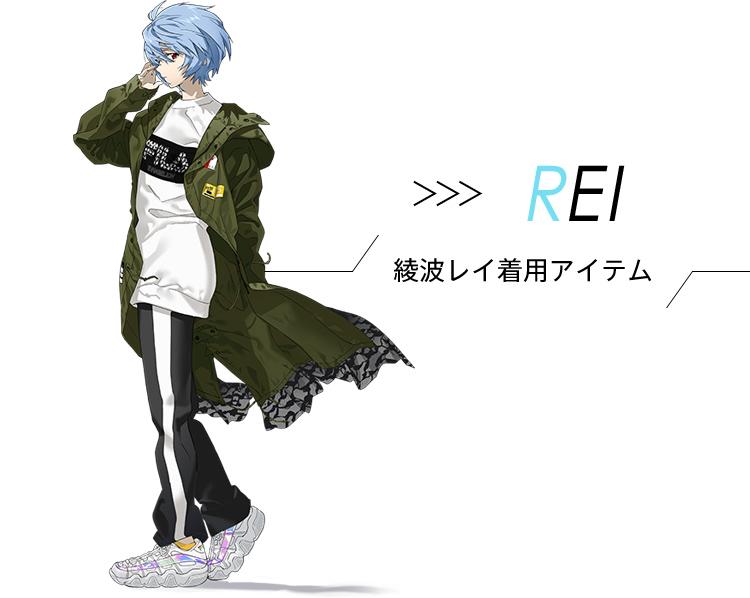REI 綾波レイ着用アイテム