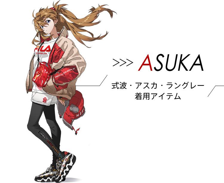 ASUKA 式波・アスカ・ラングレー着用アイテム