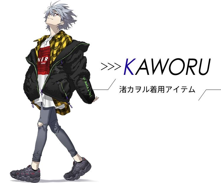 KAWORU 渚カヲル着用アイテム