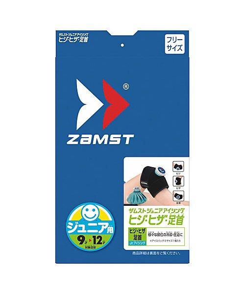 (ZAMST/ザムスト)ザムスト/キッズ/アイシングセット/レディース ・