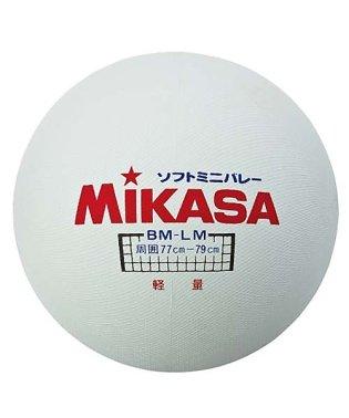 ミカサ/ソフトミニバレーボール 78cm