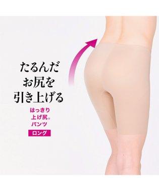 ヒップアップパンツ はっきり上げ尻ロング丈(ソフトガードル)