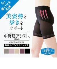 正しい姿勢 軽やかな歩行 中臀筋アシストボトム・無地セミロング丈(ソフトガードル)