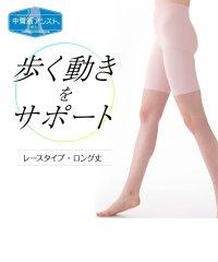 正しい姿勢 軽やかな歩行 中臀筋アシストボトム・レースロング丈(ソフトガードル)