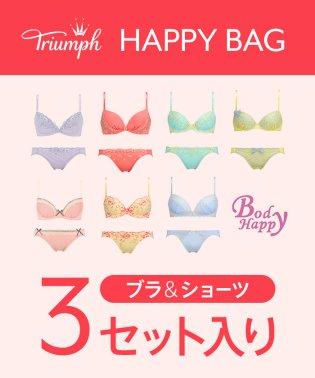 Body Happyブラ&ショーツ3点セット福袋