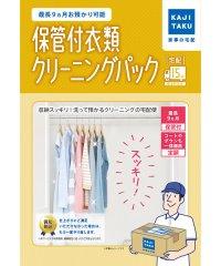 保管付衣類クリーニングパック(15点)