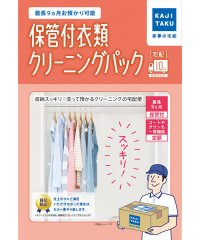 保管付衣類クリーニングパック(10点)