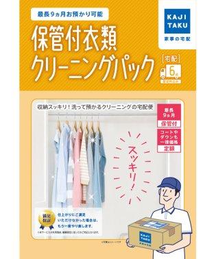 保管付衣類クリーニングパック(6点)
