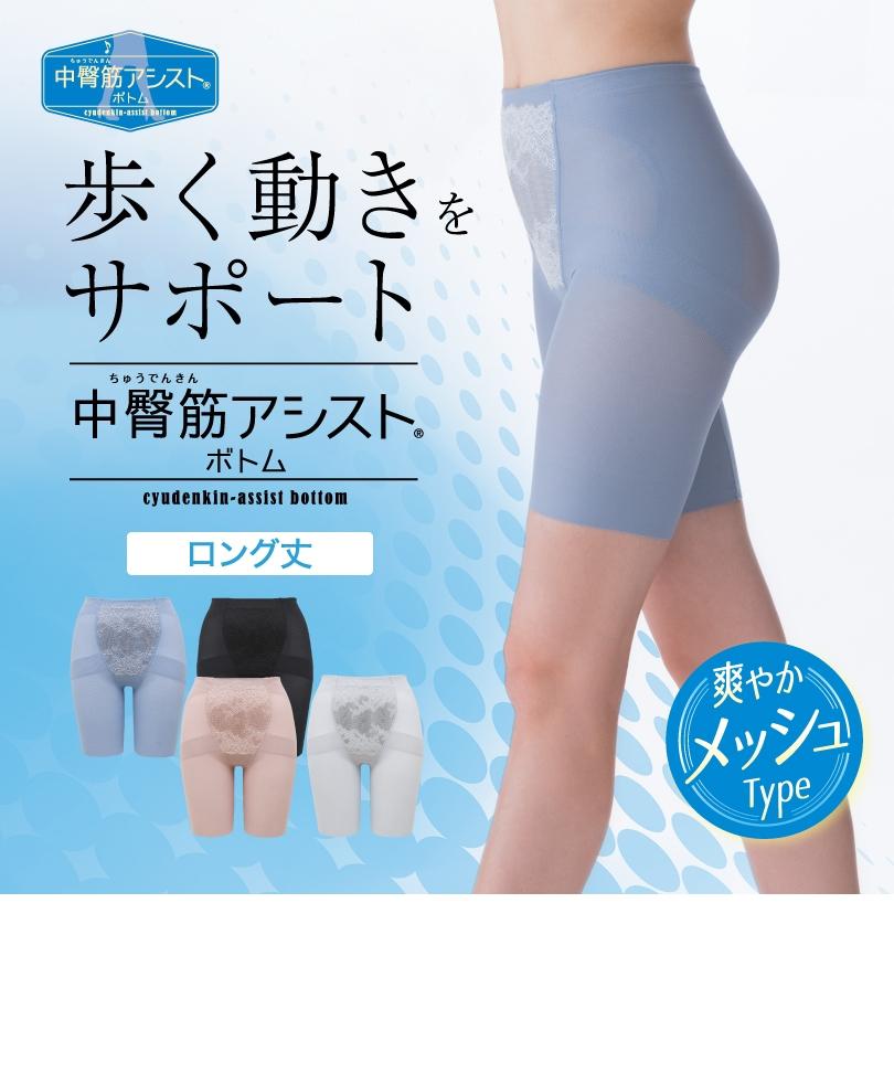 正しい姿勢 軽やかな歩行 中臀筋アシストボトム・さわやかメッシュセミロング丈(ソフトガードル)