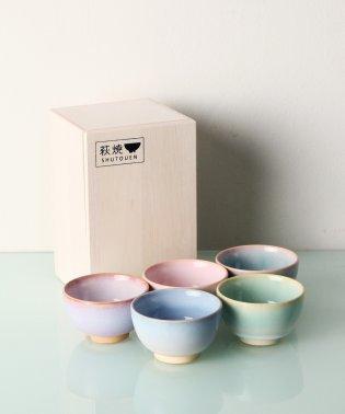 萩焼豆椀5客セット